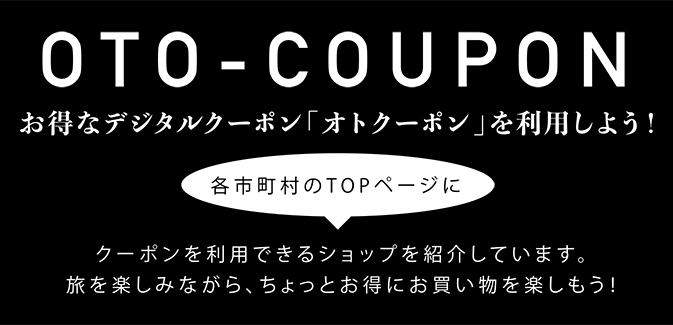 OTO-COUPON